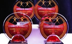 Церемонию вручения Премии «Сможем вместе!» покажут по ОТР