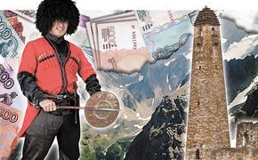 Кавказ как зона монетизации верности