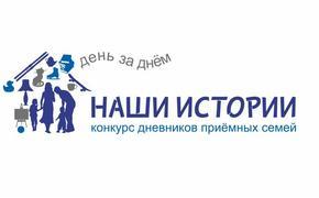 Фонд Тимченко собирает истории приемных семей