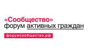 Активные граждане соберутся на форуме «Сообщество» в Ялте