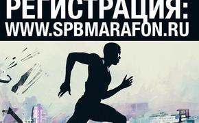 В Петербурге пройдет благотворительный марафон для «Яркой жизни»