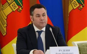 Игорь Руденя выдвинут кандидатом в Губернаторы Тверской области от ЕР