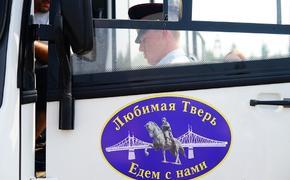 Тверское Заксобрание обратилось с законодательной инициативой в Госдуму
