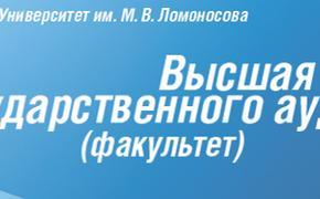 Высшая школа (факультет) государственного аудита МГУ имени М.В. Ломоносова объявляет набор