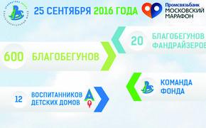 «Арифметика добра» зовет на Московский марафон
