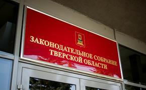 Депутатам парламента Тверской области нового созыва вручили удостоверения