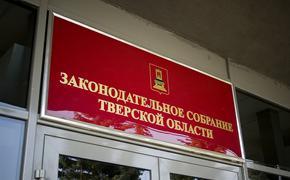 В Тверском Заксобрании образованы шесть постоянных комитетов