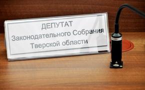 Депутатов тверского парламента, действующих на постоянной основе, станет меньше