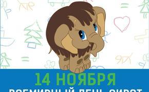 """Фонд """"Арифметика добра"""" устраивает флешмоб в Международный день сирот"""