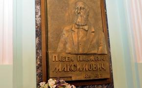 В Твери открыли барельеф основателю учительской школы Павлу Максимовичу