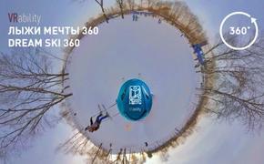 Программа «Лыжи мечты» освоила виртуальную реальность