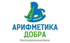 Благотворительный фонд «Арифметика добра» отметил день рождения