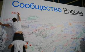 Форум «Сообщество» в Красноярске откроется сессией Университета ОП РФ