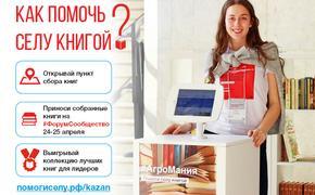 Жители Казани помогут сельским библиотекам
