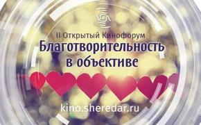 Кинофорум «Благотворительность в объективе» открывается в Москве