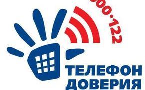 17 мая пройдет телемост в поддержку Детского телефона доверия