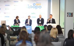 В центре «Благосфера» состоялась конференция «Добро-2017»