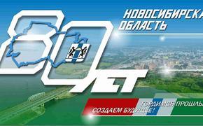 В Новосибирске начали демонтаж плакатов к 80-летию Новосибирской области