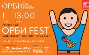 1 июля в парке ВДНХ пройдет «ОРБИ FEST»