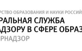 Рособрнадзор лишил лицензии два  вуза, еще в двух запретил прием абитуриентов