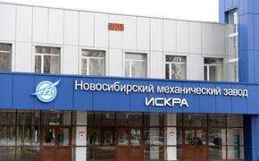 «Новосибирский механический завод «Искра» показал высокие финансовые результы