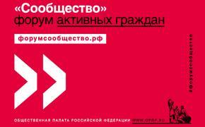 """Следующий форум """"Сообщество"""" пройдет в Ставрополе"""