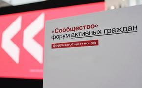 На форуме «Сообщество» в Ставрополе обсудят проблемы молодежи