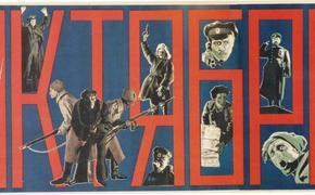 Календарь Революции: 5-11 октября
