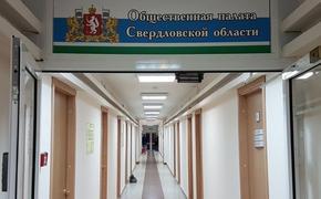 """Свердловская ОП подписала """"предвыборное"""" соглашение с облизбиркомом"""