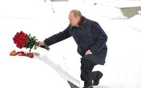 Путин посетил Петербург в день 75-летия прорыва блокады Ленинграда