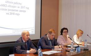 Новосибирский механический завод «Искра» подвел итоги работы предприятия в 2017
