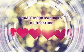 В Москве наградят режиссеров, снимающих кино о благотворительности