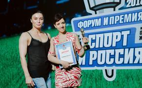 В Сочи подвели итоги премии «Спорт и Россия-2018»