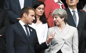 Эммануэль Макрон выкручивает руки Терезе Мэй