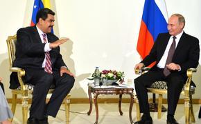 Вашингтон развязывает Москве руки в Латинской Америке
