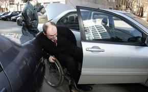 Опознавательный знак «Инвалид»