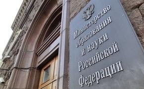 Миннауки призывает ученых к обману президента Путина?