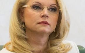 """""""Мы восстанавливаем институт аспирантуры с обязательной защитой диссертации"""", - сказала Голикова в РАН"""