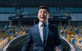 На Украине сказали, почему Зеленский не сможет повлиять на выборы