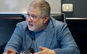 Коломойский рассказал о поддержке Зеленского олигархами в душе
