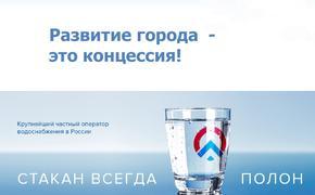 Препятствий для концессии в Кирове нет