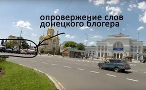 Украинские СМИ нашли видео из Донецка и сделали из него фейк вымершего города