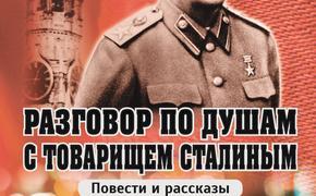 Разговор с товарищем Сталиным. По душам