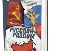Военный развод с Украиной