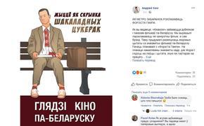В Минске запретили билборд из-за вышиванки