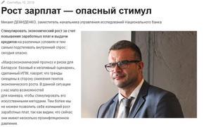 В Белоруссии испугались роста зарплат