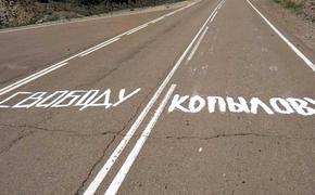Апелляция Копылова отклонена: следовало ожидать?