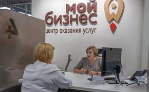 В Южно-Сахалинске заработал центр обслуживания предпринимателей