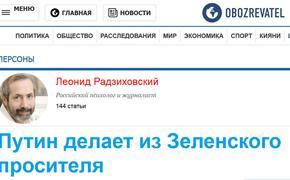 «Российская газета» просочилась в украинские СМИ?