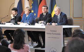 Саммит в Париже: Украине нужна федерализация